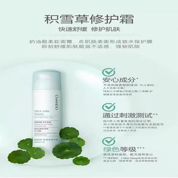 自然堂积雪草修护霜补水保湿面霜修护舒缓脆弱肌肤B5泛醇