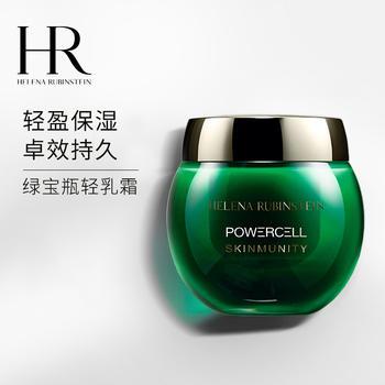【轻乳霜】聚美直发 赫莲娜(HR) 绿宝瓶轻乳霜 50ml 保湿修护