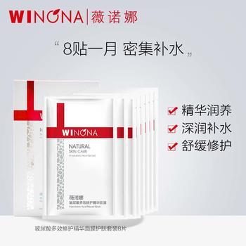 薇诺娜玻尿酸多效修护精华面膜护肤套装8片面膜一周护理