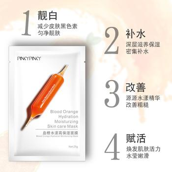 缤肌  小红针血橙面膜保湿收缩毛孔滋润补水