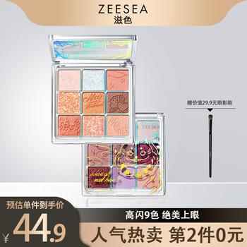 ZEESEA滋色梦幻爱丽丝9色眼影女学生平价大地珠光ins超火眼影盘