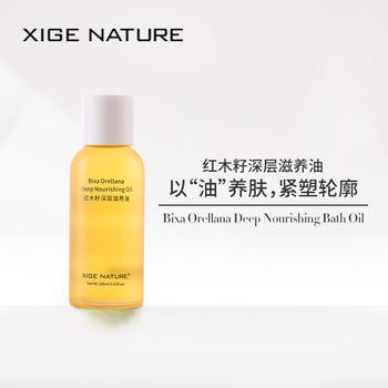 XIGENATURE皙阁全身按摩精油红木籽油面部提拉紧致滋养油保湿润肤
