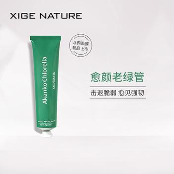 XIGENATURE皙阁小球藻泥膜晒后降温舒缓修护褪红保湿滋养涂抹面膜