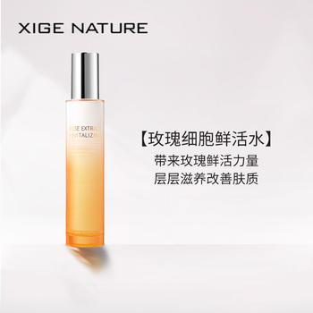 XIGENATURE/皙阁玫瑰柔肤水收缩毛孔滋润神仙补水保湿化妆精华水