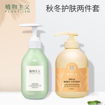 植物主义孕妇身体乳护手霜套装 孕期护肤品 补水保湿全身可用