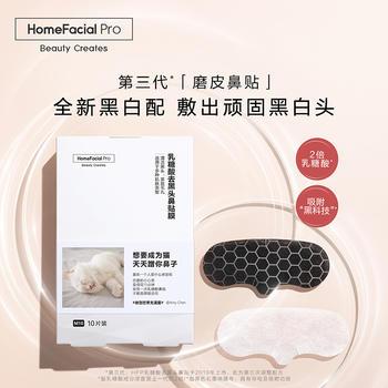 HFP乳糖酸去黑头鼻贴 祛黑头清洁粉刺收缩毛孔