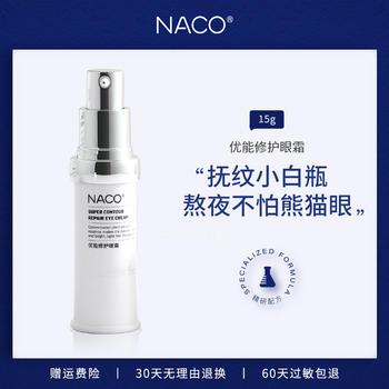 NACO 眼霜淡化去黑眼圈眼袋细纹补水保湿提拉紧致抗皱学生男女