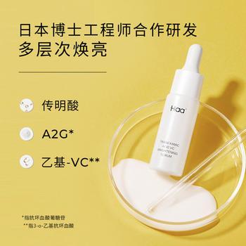 haa传明酸VC莹亮精华小奶瓶20ml 淡痕减印减少色沉肌底原液