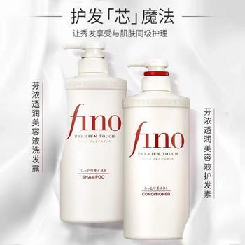 日本资生堂Fino芬浓透润洗发水护发素洗护套装550ml烫染修护