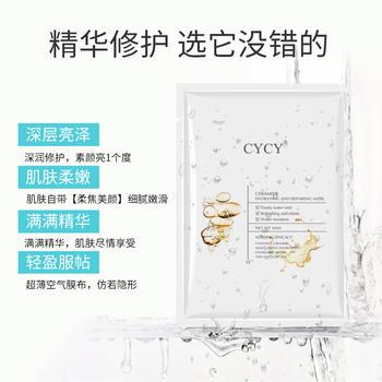 CYCY  去黄亮白 提亮肌肤 神经酰胺面膜5片/盒修复肌底淡化色素