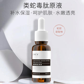 (买一送一)CYCY 补水保湿 促进吸收 类蛇毒肽原液30ml修复肌底精华