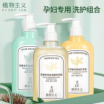 植物主义孕妇氨基酸洗发水沐浴露护发素套装专用洗护品组合三件套