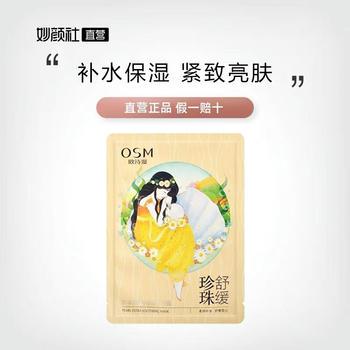 【妙颜社】欧诗漫珍珠舒缓补水精华面膜6片/盒