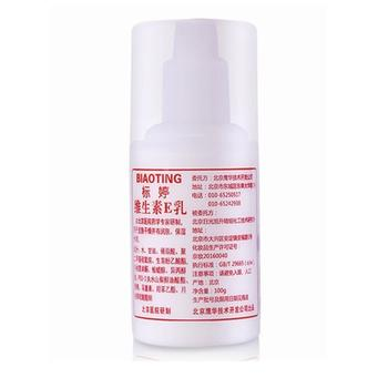 标婷维生素E乳100g/ 保湿补水滋润 男女适用