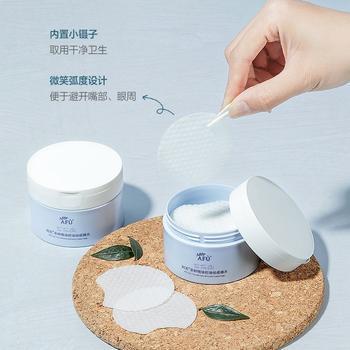 阿芙茶树精油控油清痘棉片 痘痘闭口温和清洁毛孔女