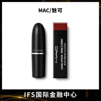 MAC/魅可全色号子弹头口红水漾唇膏